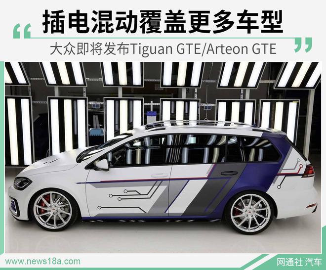 插电混动家族再添成员 Tiguan GTE/Arteon GTE