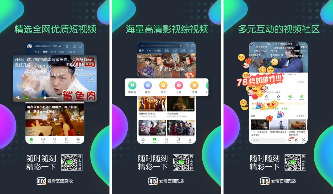 爱奇艺随刻版打造中国版YouTube 借AI和5G布局千亿级短视频市场