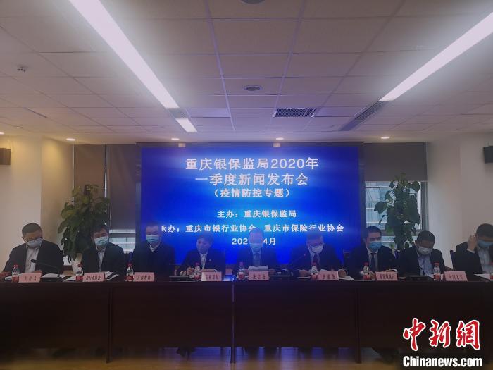 重庆银行业金融机构信贷支持受疫情影响企业超千亿元