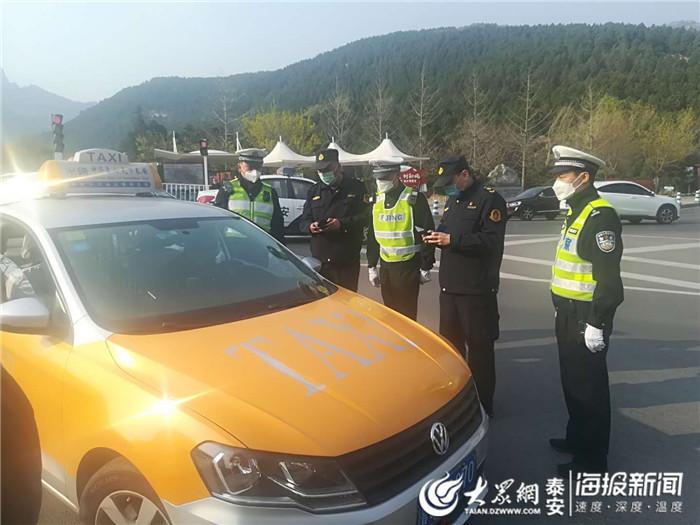 泰安交警泰山景区大队联合多部门开展出租车专项整治行动