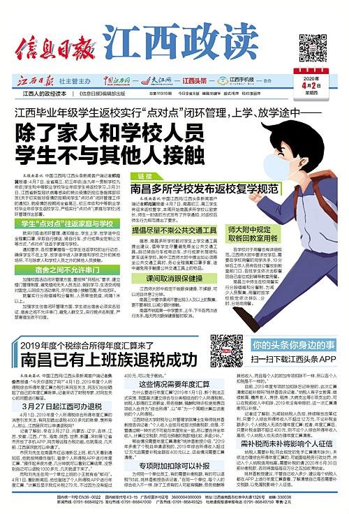 南昌多所学校发布返校复学规范