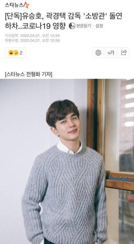 30秒丨韩国电影《消防员》因疫情推迟拍摄俞承豪宣布辞演