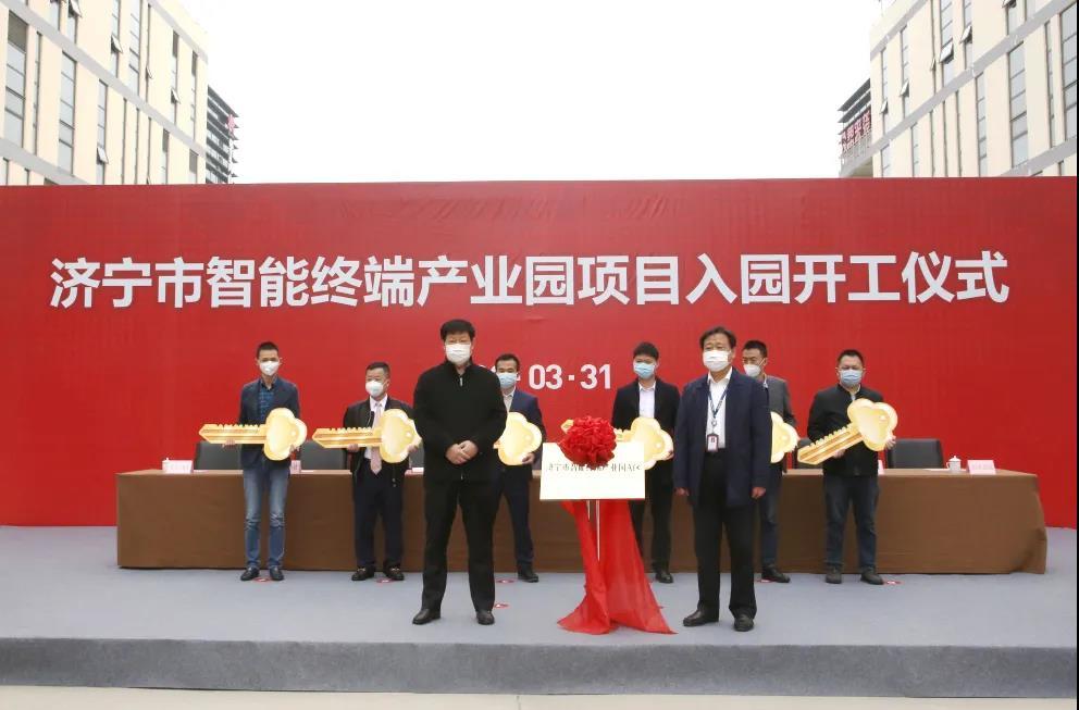 山东济宁智能终端产业园引六项目入园 总投资17.6亿元