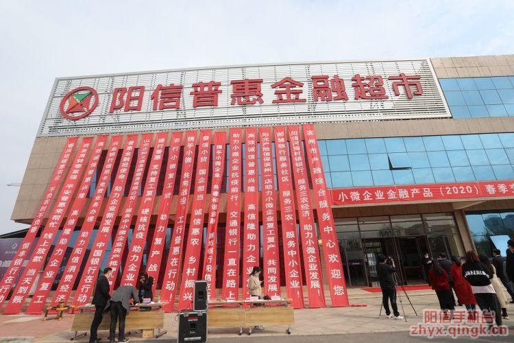 阳信举办首届小微金融产品交易会 县内外18家金融机构参加