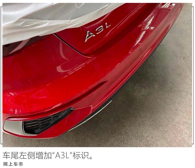 """工厂实拍泄露!奥迪国产全新A3,加长尾标带""""L"""",离上市不远了"""