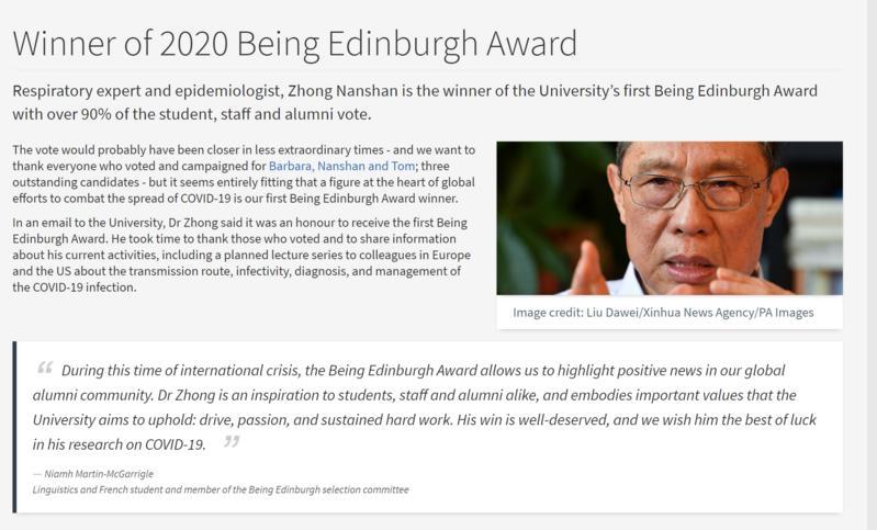 钟南山获2020年爱丁堡大学首个杰出校友奖,得票率超九成