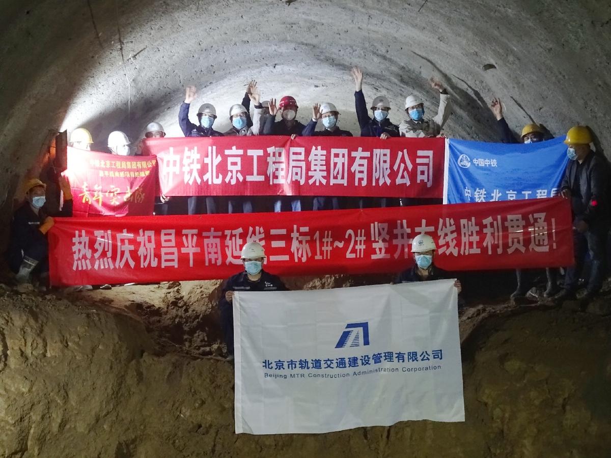 北京地铁昌平线南延区间暗挖实现首段贯通