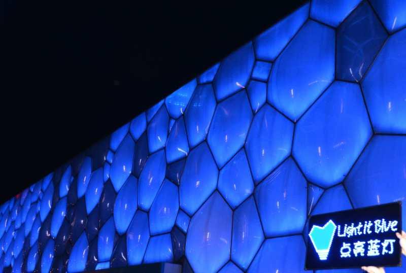 """""""水立方""""""""冰丝带""""为自闭症群体点亮蓝灯图片"""