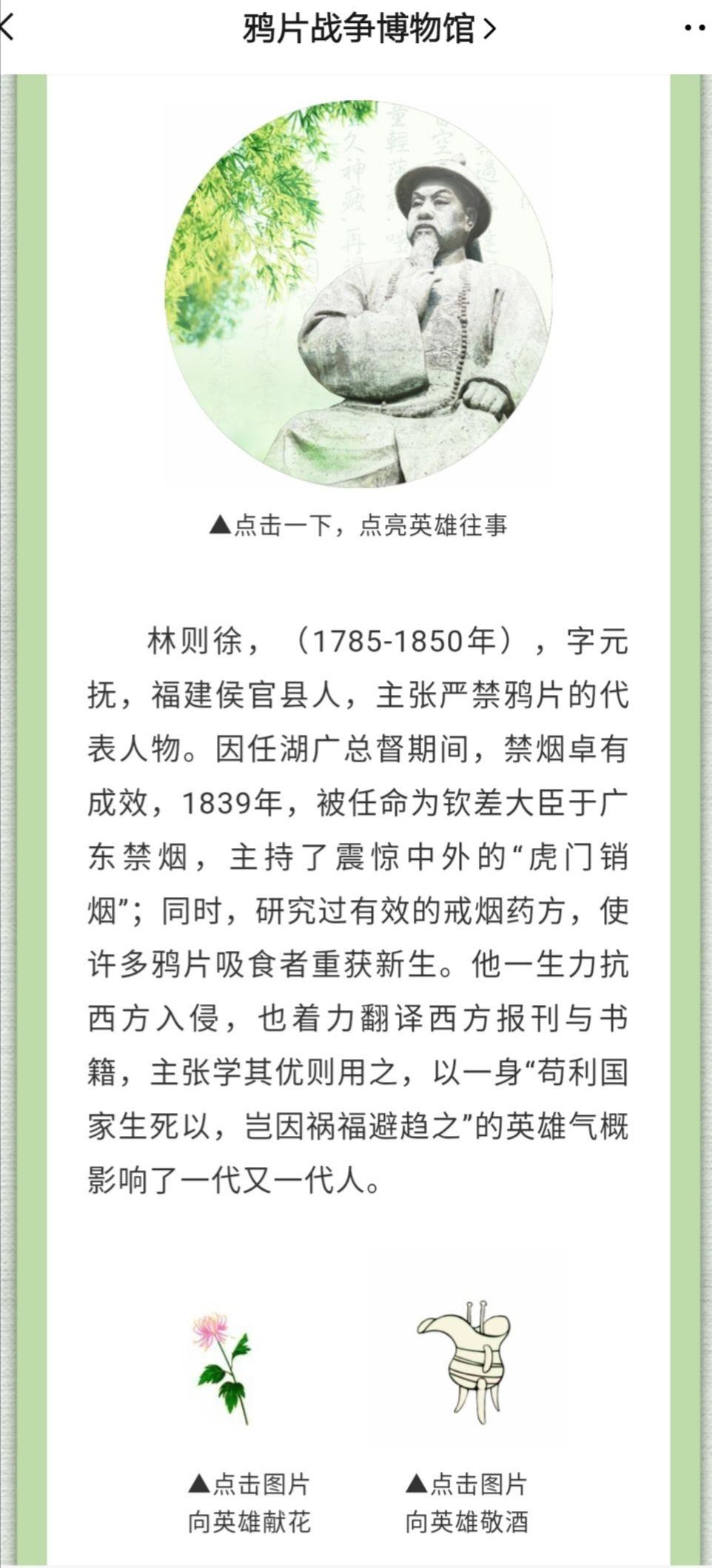 """可在线向英雄献花敬酒,鸦片战争博物馆推出""""云祭扫"""""""