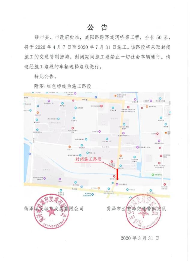 注意绕行!菏泽城区这一路段封闭施工近4个月,禁止一切社会车辆通行