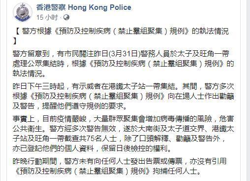 """有示威者在集结 香港警方以违反""""禁聚令""""截查75人"""