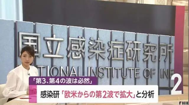 日本国立传染病研究所:导致日本疫情大规模暴发的不是中国图片