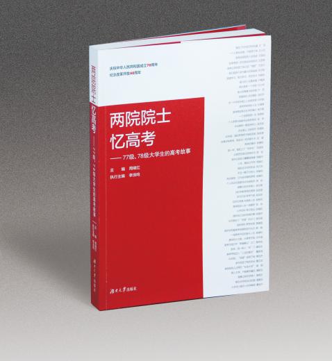 2019年度10种印制精美湘版图书评选出炉