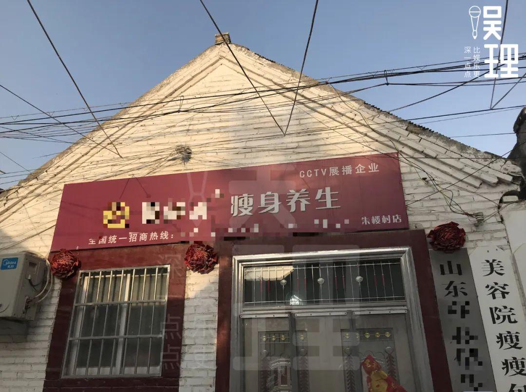 朱之文家门口的养生馆