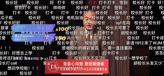 """书记、校长化身""""主播"""" 万名学子云端签名 上海电机学院云端迎接五四青年节"""