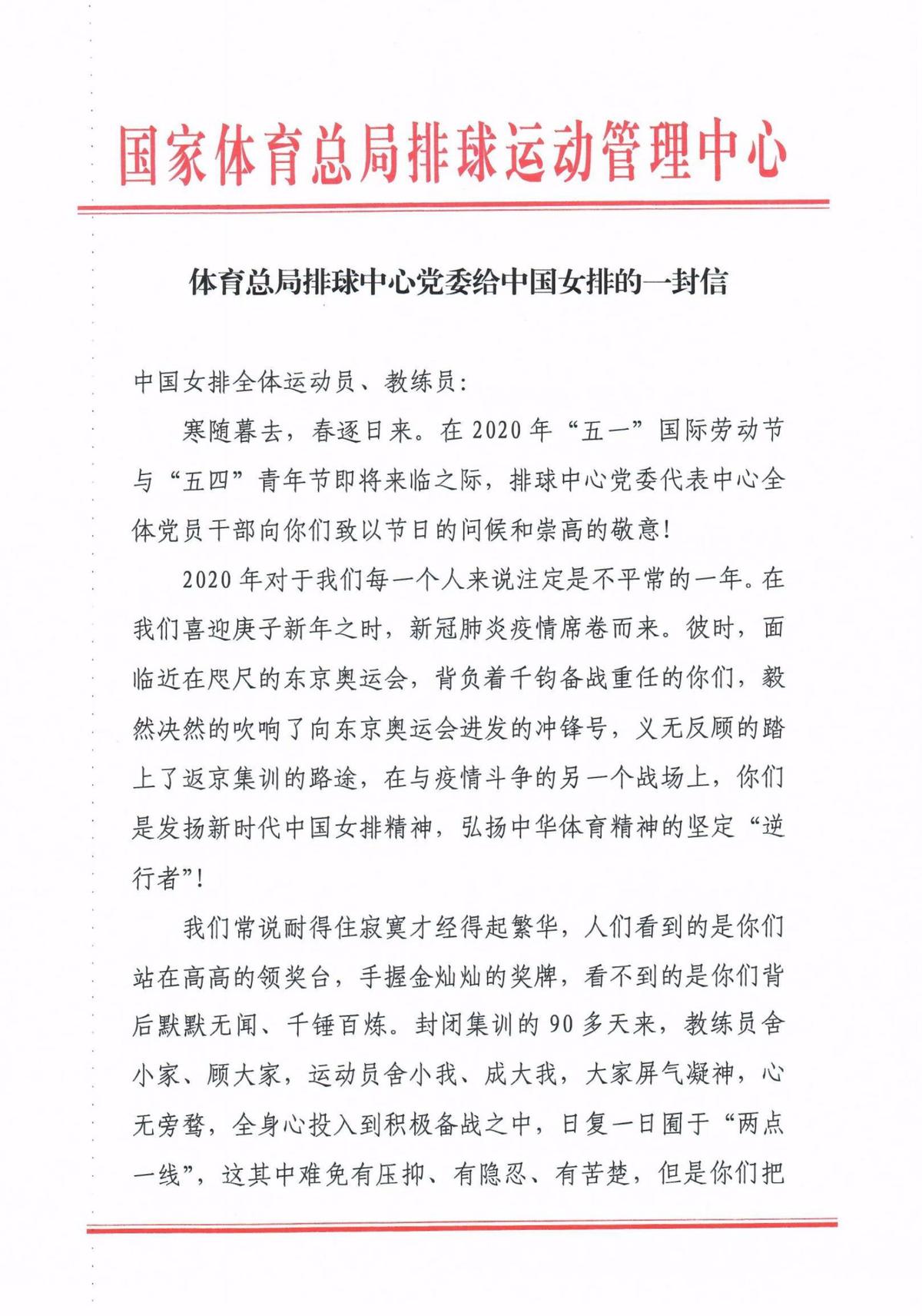 中国杏悦登录女排你们是值得学,杏悦登录图片