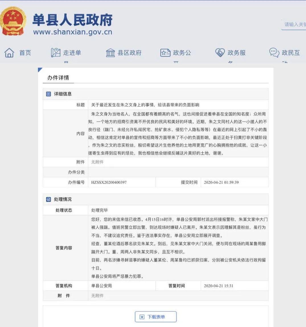 截图自单县人民政府网站