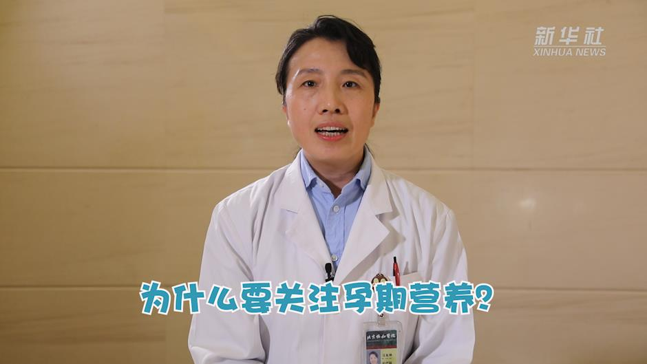 健康小常识 (孕产篇)为什么要关注孕期营养?