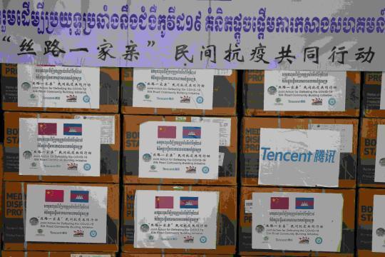 """""""丝路一家亲""""——中国和平发展基金会向柬捐赠助抗""""疫"""""""