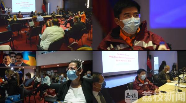 """全球抗""""疫""""中的江苏力量:中国抗疫医疗专家组在委内瑞拉交流抗疫经验"""