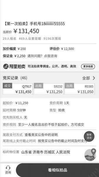 """山东济南一老板欠钱不还!法院:网拍其手机靓号""""55555""""卖了13万!"""