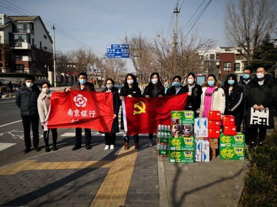 守望相助 南京银行北京分行党支部看望一线社区工作者