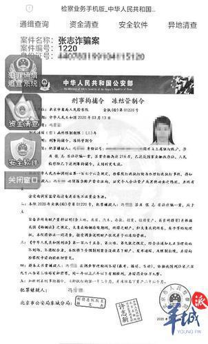 """""""警察""""致电称其涉嫌诈骗 江门一女子损失31万元"""