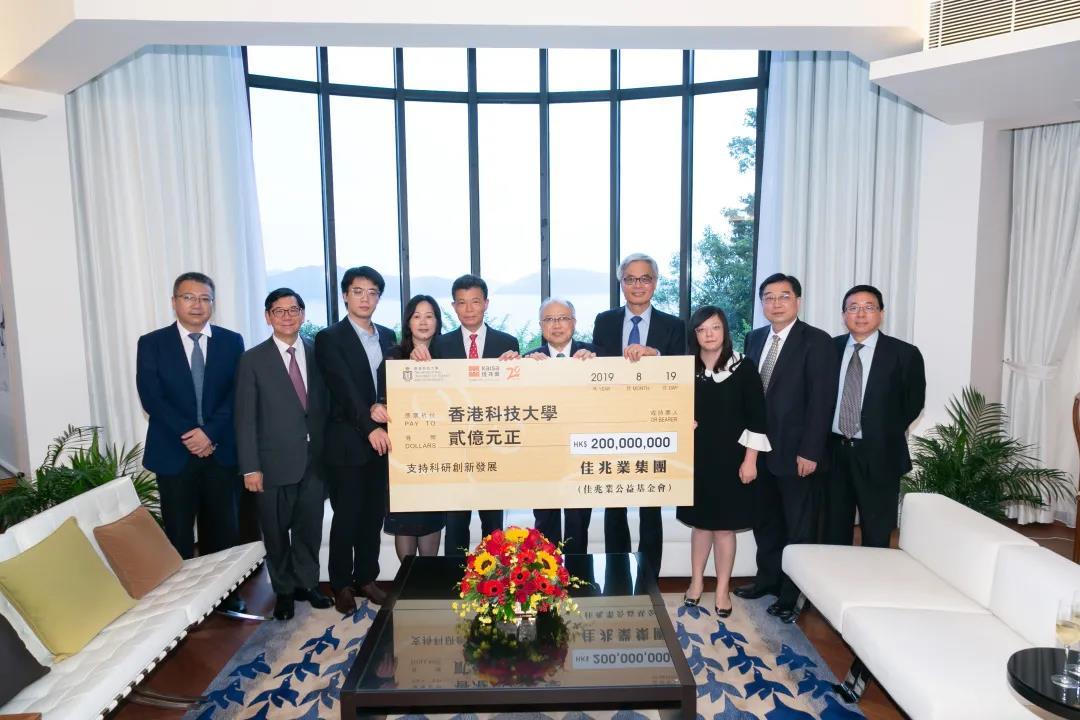 捐赠2亿元 佳兆业携手香港科技大学推动未来科技教育创新发展