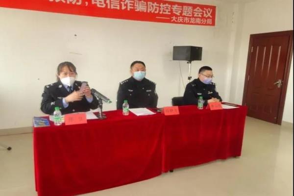 黑龙江大庆龙南分局宣讲小分队走进社区开展防范电信诈骗宣讲