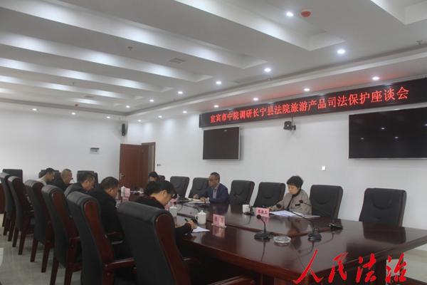 四川宜宾市中院一行领导调研长宁县法院旅游产品司法保护工作