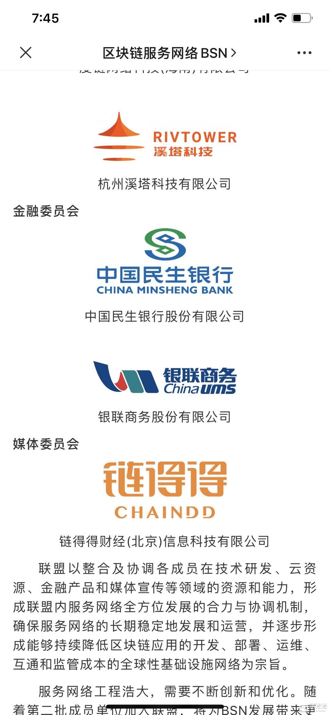 BSN联盟公布第二批入盟成员单位,链得得携手百度、银联、民生银行等知名企业入选