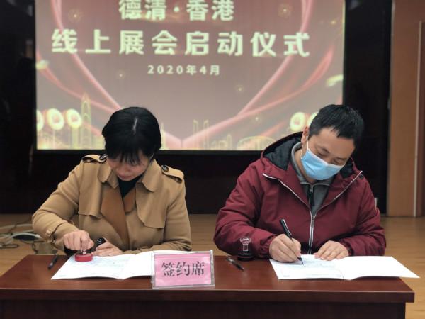 """助力外贸企业""""云对接"""",德清与香港贸发局合作推线上展会"""