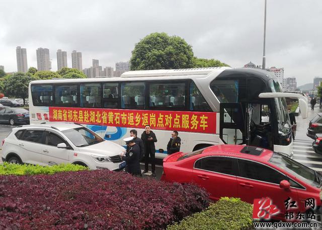 """""""衡阳,我们回来了!"""" 祁东爱心专车接回黄石复工人员"""