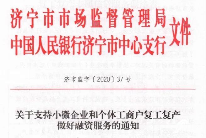 @济宁小微企业和个体工商户,34处银行网点专属信贷服务员为您提供低息贷款!