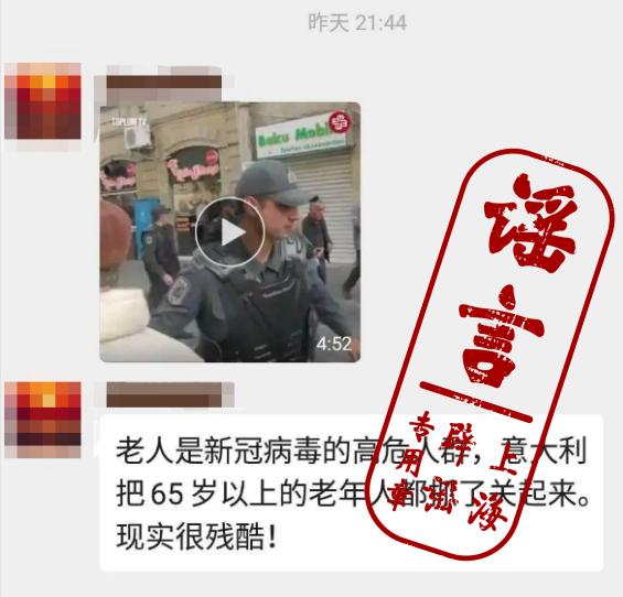 意大利警察为防疫情当街抓老人?实为阿塞拜疆抓捕示威者