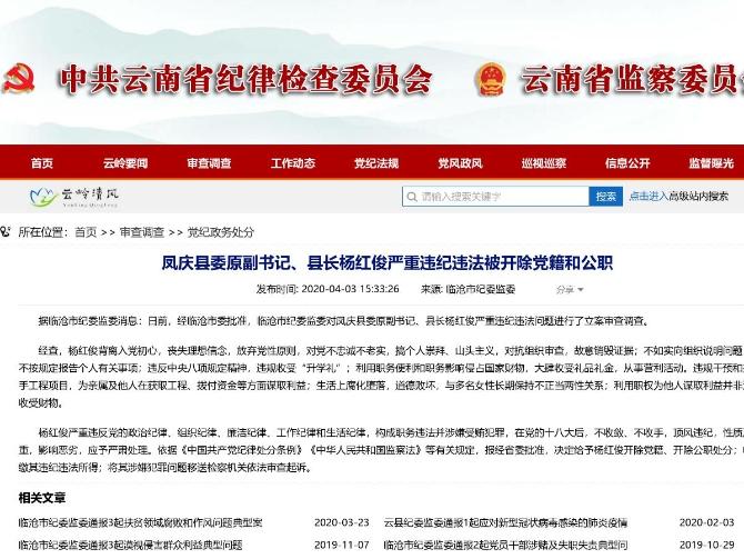凤庆县委原副书记、县长杨红俊严重违纪违法被开除党籍和公职
