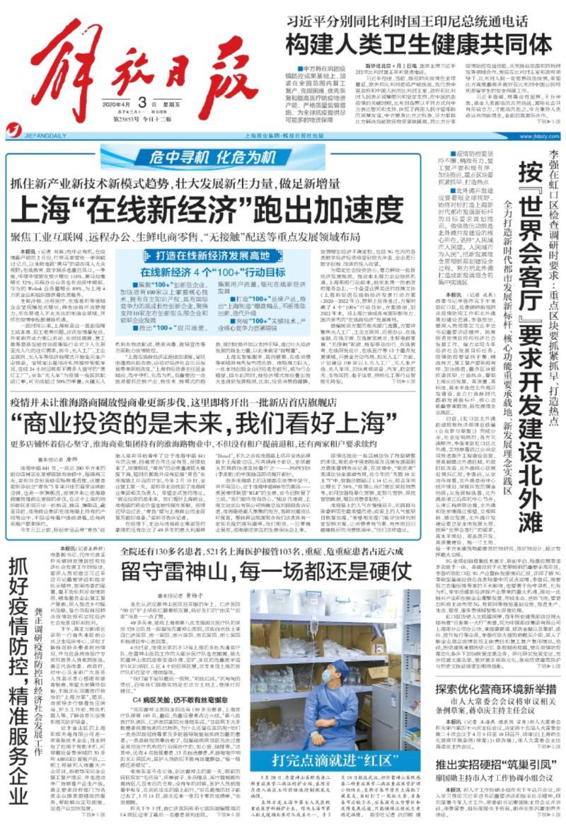 """上海""""在线新经济""""跑出加速度,4个""""100+""""行动目标已确定"""