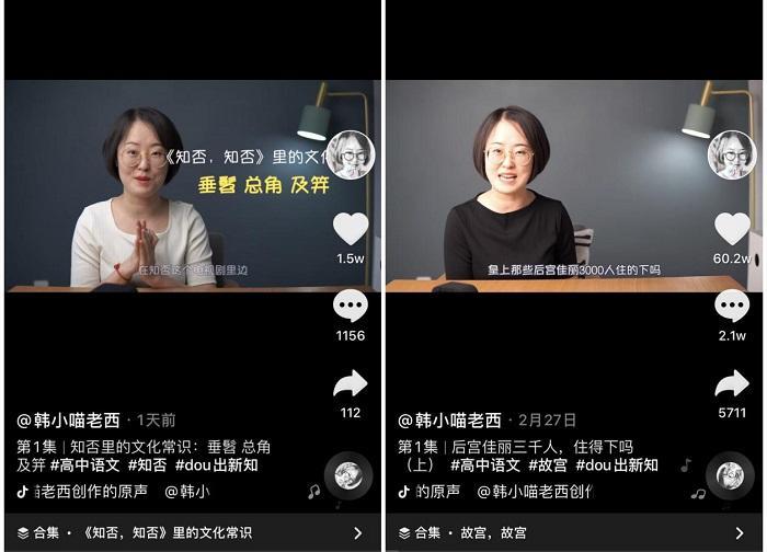 《甄嬛传》里高考语文知识点 女老师力挺短视频学习