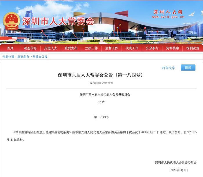 深圳吃野味最高处货值30倍罚款