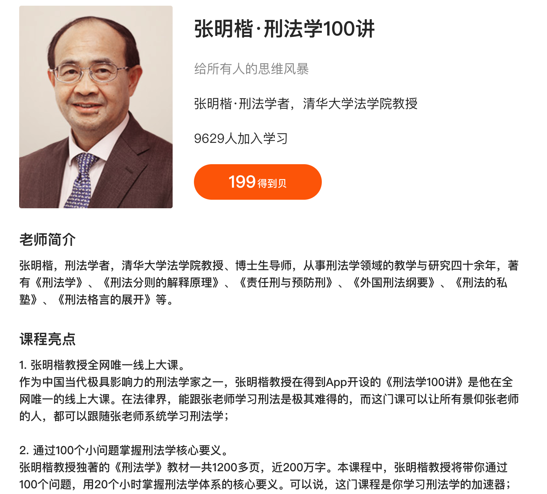 刑法泰斗张明楷教授:比特币属于刑法上的财物