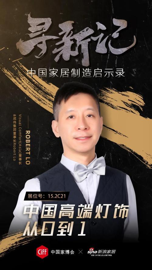 中国家居制造启示录|VISUAL COMFORT:中国高端灯饰从0到1