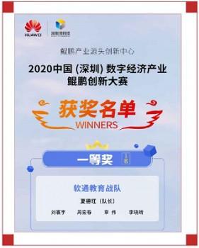 华为鲲鹏创新大赛:软通大学远程教育平台斩获一等奖