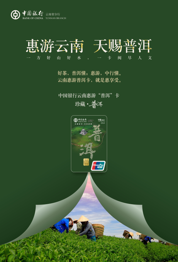 惠游云南,天赐普洱!中国银行云南惠游普洱信用卡纪念版珍稀上市、限量发行