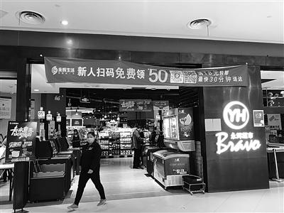 """永辉超市""""人事剧震"""" 1年多关了349家店?"""