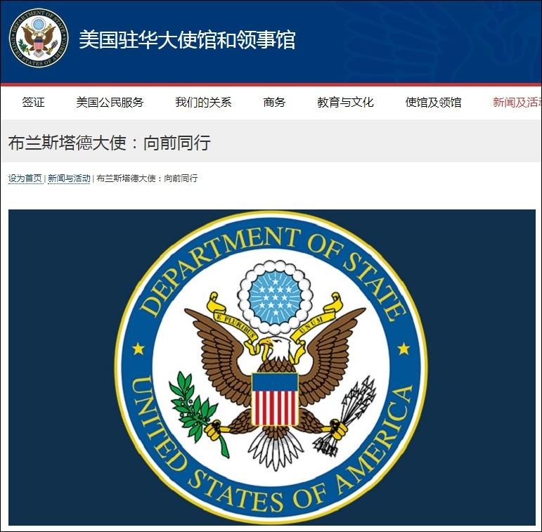 美国驻华大使:感谢中国出口医疗用品,望向前同行图片