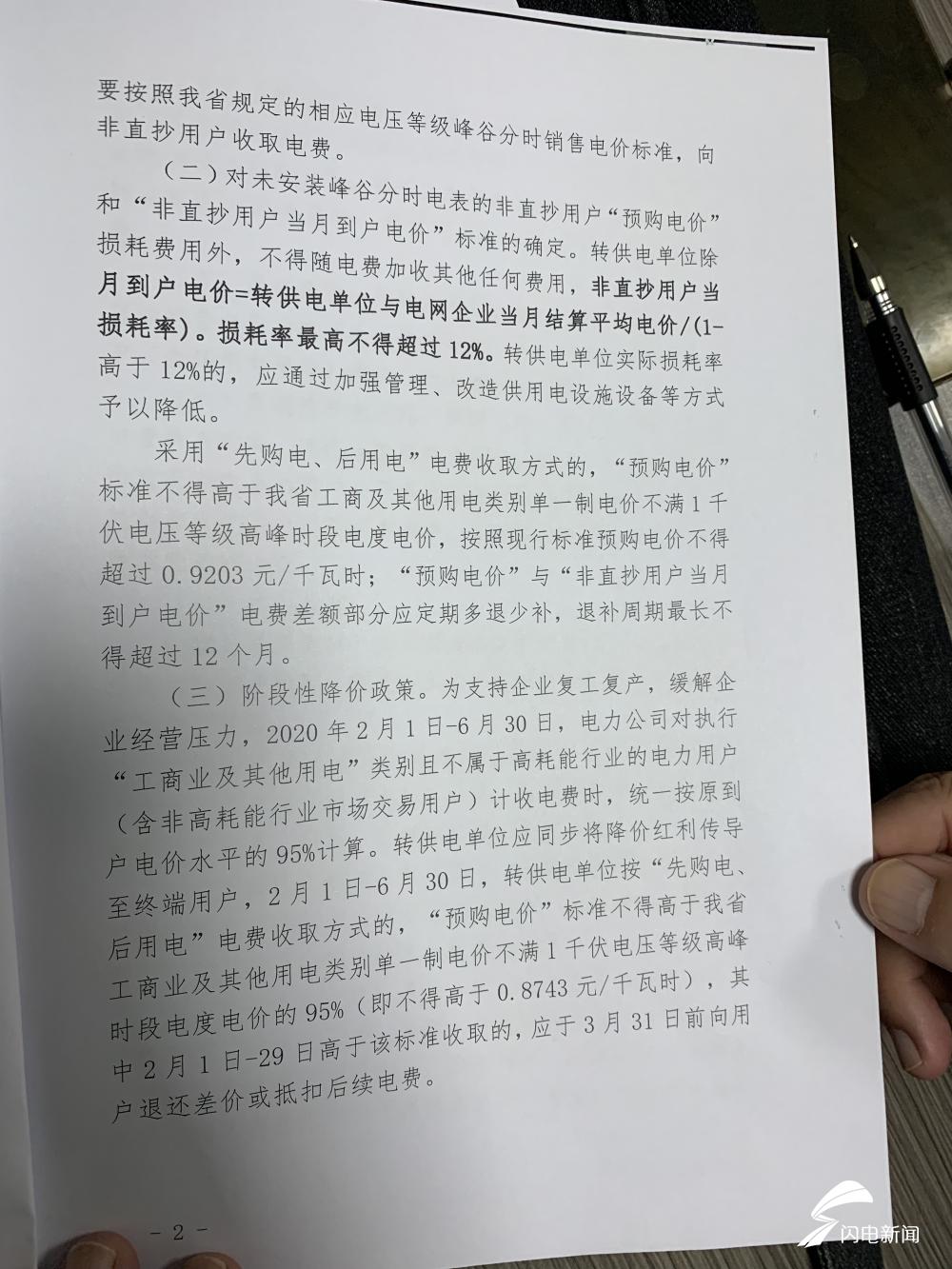 问政追踪丨滨州一企业涉嫌违反价格法 山东省市场监管局:在全省开展转供电价格整治