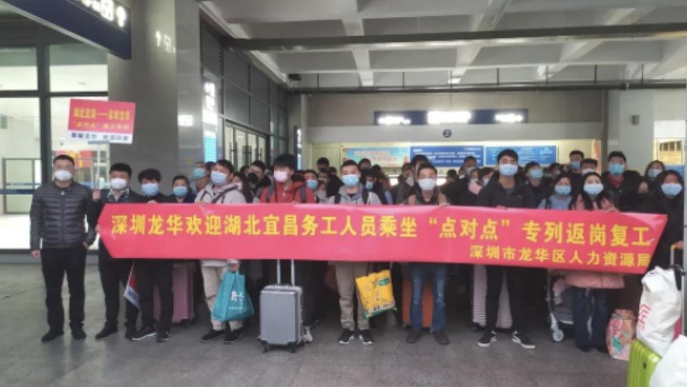 """深圳市首趟区级湖北方向""""点对点""""复工高铁专列顺利抵达"""
