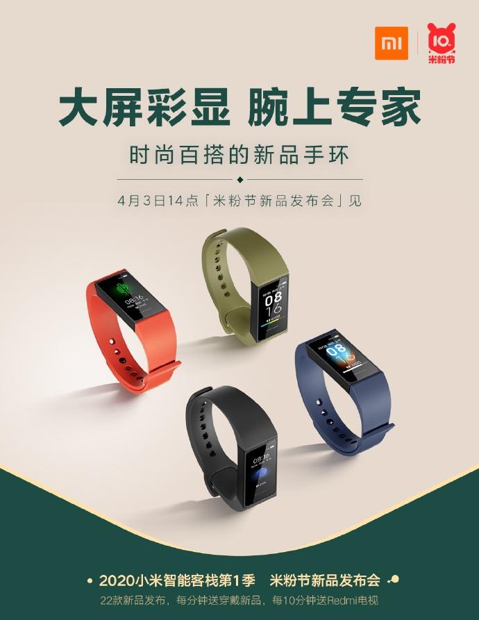 99元?红米智能手环正式亮相:长方形彩屏、多种色彩可选