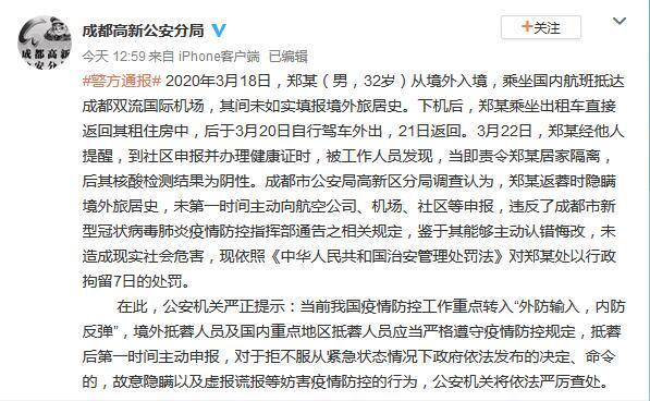 成都一男子返蓉时隐瞒境外旅居史 被行政拘留7日