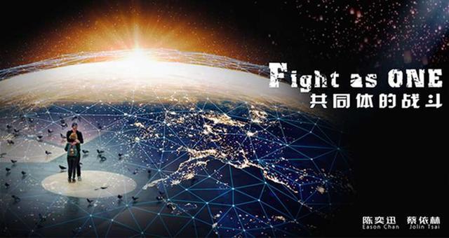 共同体的战斗!云南广播电视台推出英文抗疫MV《Fight as ONE》